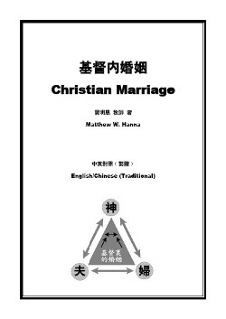 Christian Marriage Workbook